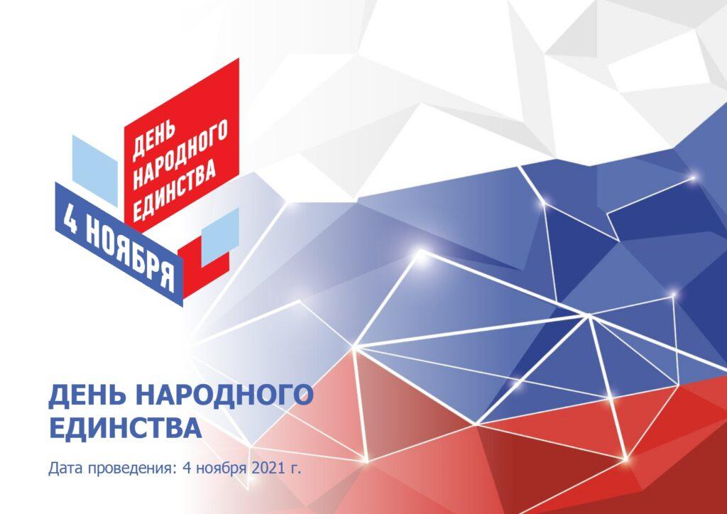 Плакат день народного единства