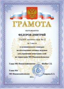 Федоров Дмитрий